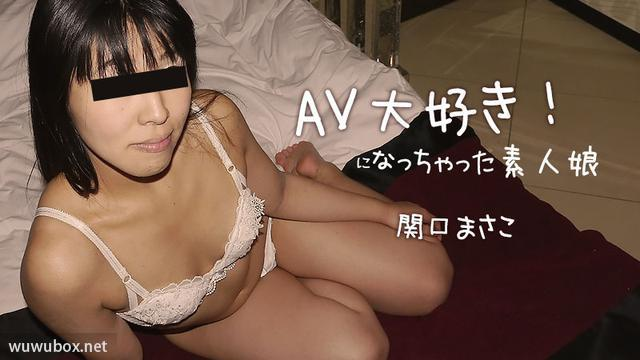 Heyzo-1770 ~ Masako Sekiguchi Amateur Girl Loves To Be Filmed HD