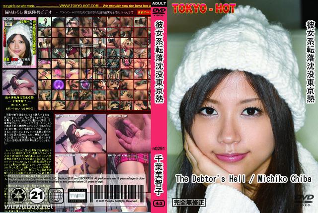 Tokyo Hot [n0291]