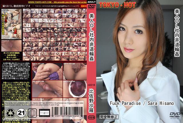 Tokyo Hot [n0518]