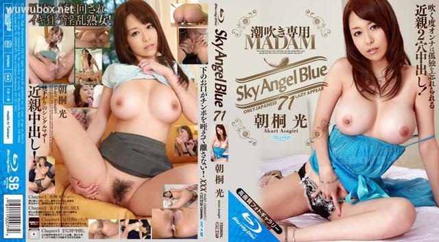 skyhd-071 Sky Angel Plus vol.71 朝桐光